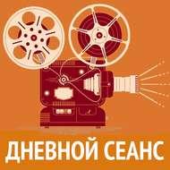 """Гость программы \""""Дневной Сеанс\"""" кинодокументалист Наталья Кирилова, которая только что вернулась из Сочи"""