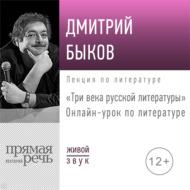 Три века русской литературы. 7-8 класс