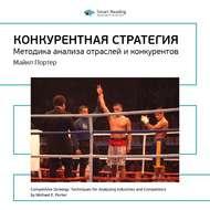 Краткое содержание книги: Конкурентная стратегия. Методика анализа отраслей и конкурентов. Майкл Портер