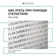 Краткое содержание книги: Как лгать при помощи статистики. Дарелл Хафф
