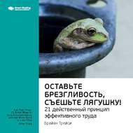Краткое содержание книги: Оставьте брезгливость, съешьте лягушку! 21 действенный принцип эффективного труда. Брайан Трейси