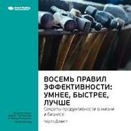 Краткое содержание книги: Восемь правил эффективности: умнее, быстрее, лучше. Секреты продуктивности в жизни и бизнесе. Чарлз Дахигг