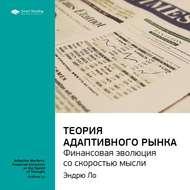 Краткое содержание книги: Теория адаптивного рынка: финансовая эволюция со скоростью мысли. Эндрю Ло