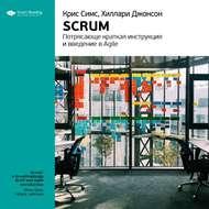 Краткое содержание книги: Scrum: потрясающе краткая инструкция и введение в Agile. Крис Симс, Хиллари Джонсон
