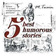 5 Best Humorous Stories \/ 5 лучших юмористических историй