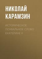 Историческое похвальное слово Екатерине II