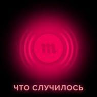 Ведущие подкаста «Что случилось» говорят с Кристиной Сафоновой, Максимом Солоповым и Иваном Колпаковым о деле «Сети»