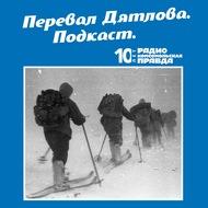 Трагедия на перевале Дятлова: 64 версии загадочной гибели туристов в 1959 году. Часть 87 и 88