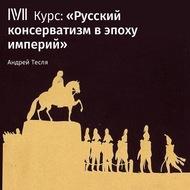 Лекция «Ранний русский консерватизм»