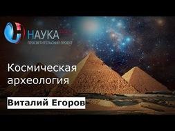 Космическая археология