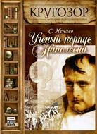 Ученый корпус Наполеона