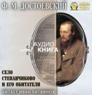 Село Степанчиково и его обитатели