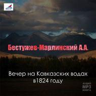 Вечер на Кавказских водах в 1824 году