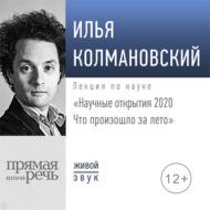 Лекция «Научные открытия 2020. Что произошло за лето»