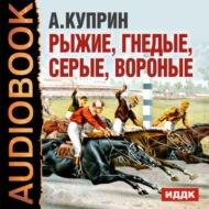 Рассказы о лошадях