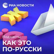 """Как компьютер и интернет изменили русский язык. Эпизод 2: \""""Олбанскей\"""" IRL"""