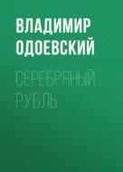 Серебряный рубль