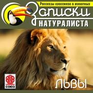 Рассказы классиков о животных. Львы
