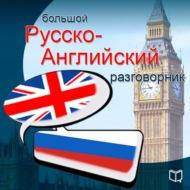 Английский язык. Универсальный разговорник