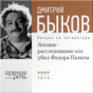 Лекция-расследование «Кто убил Федора Палыча»