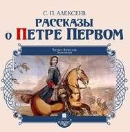 Рассказы о Петре Первом