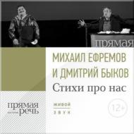 Стихи про нас. Михаил Ефремов и Дмитрий Быков
