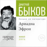 Лекция «Аля Эфрон – сбывшаяся русская мечта. Часть 1»