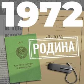 1972. Родина