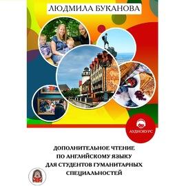 Дополнительное чтение поанглийскому языку для студентов гуманитарных специальностей