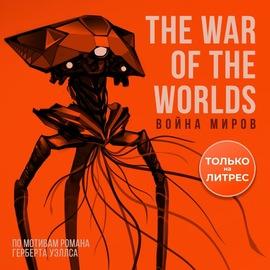 Война миров. 3D-аудиосериал