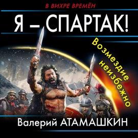 Я – Спартак! Возмездие неизбежно