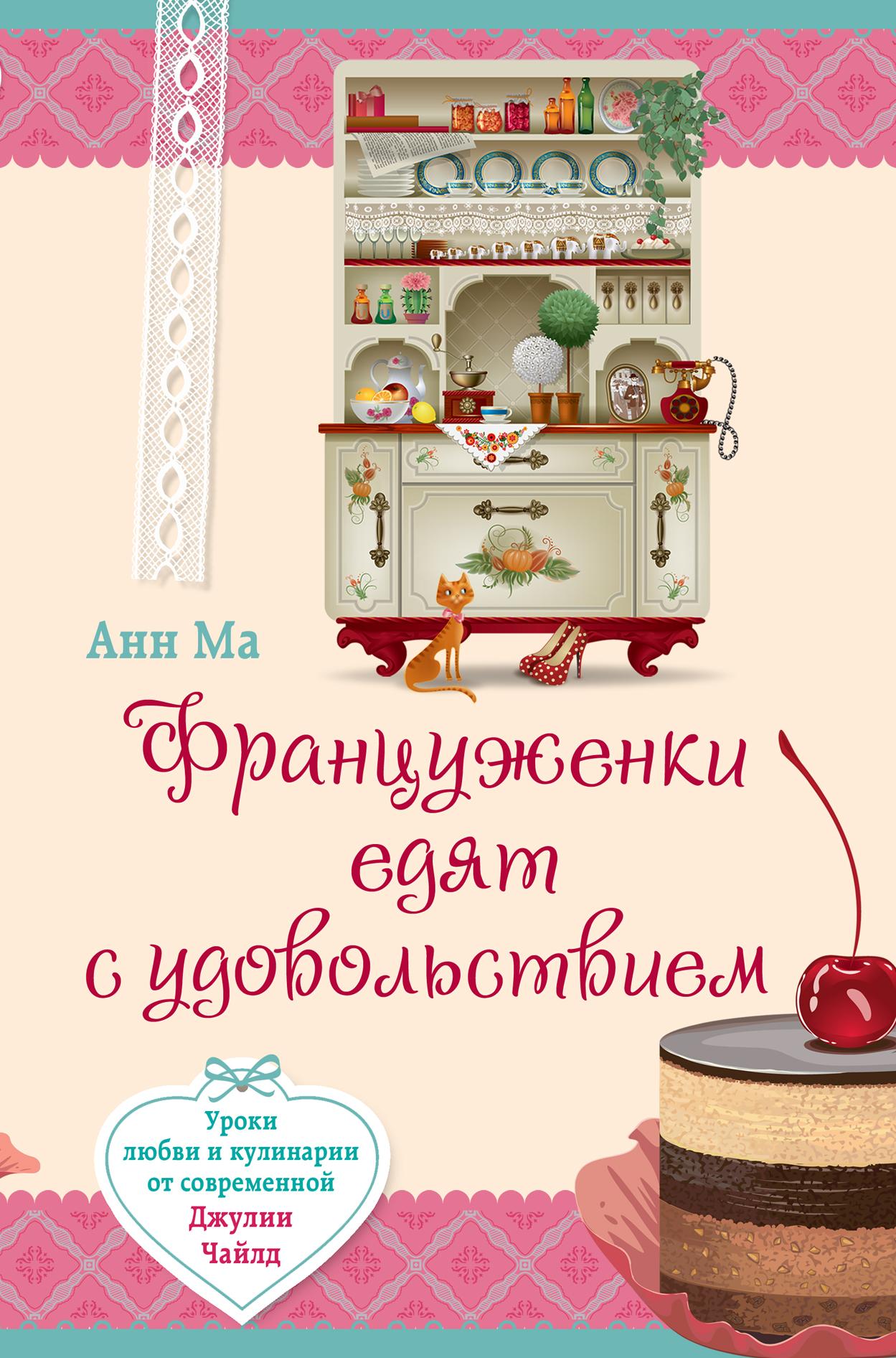Анн Ма Француженки едят с удовольствием. Уроки любви и кулинарии от современной Джулии Чайлд