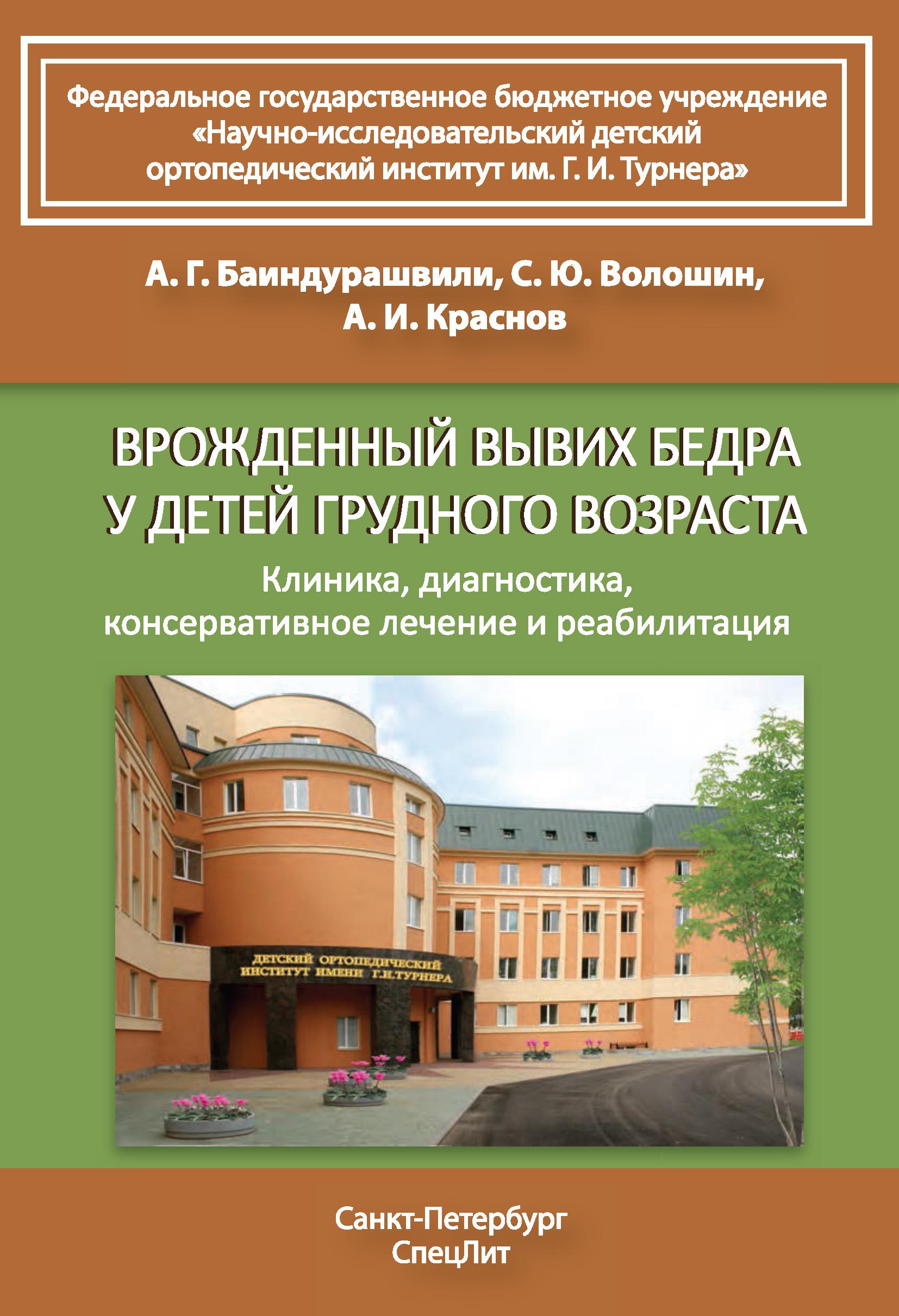 А. Г. Баиндурашвили Врожденный вывих бедра у детей грудного возраста. Клиника, диагностика, консервативное лечение и реабилитация цены онлайн