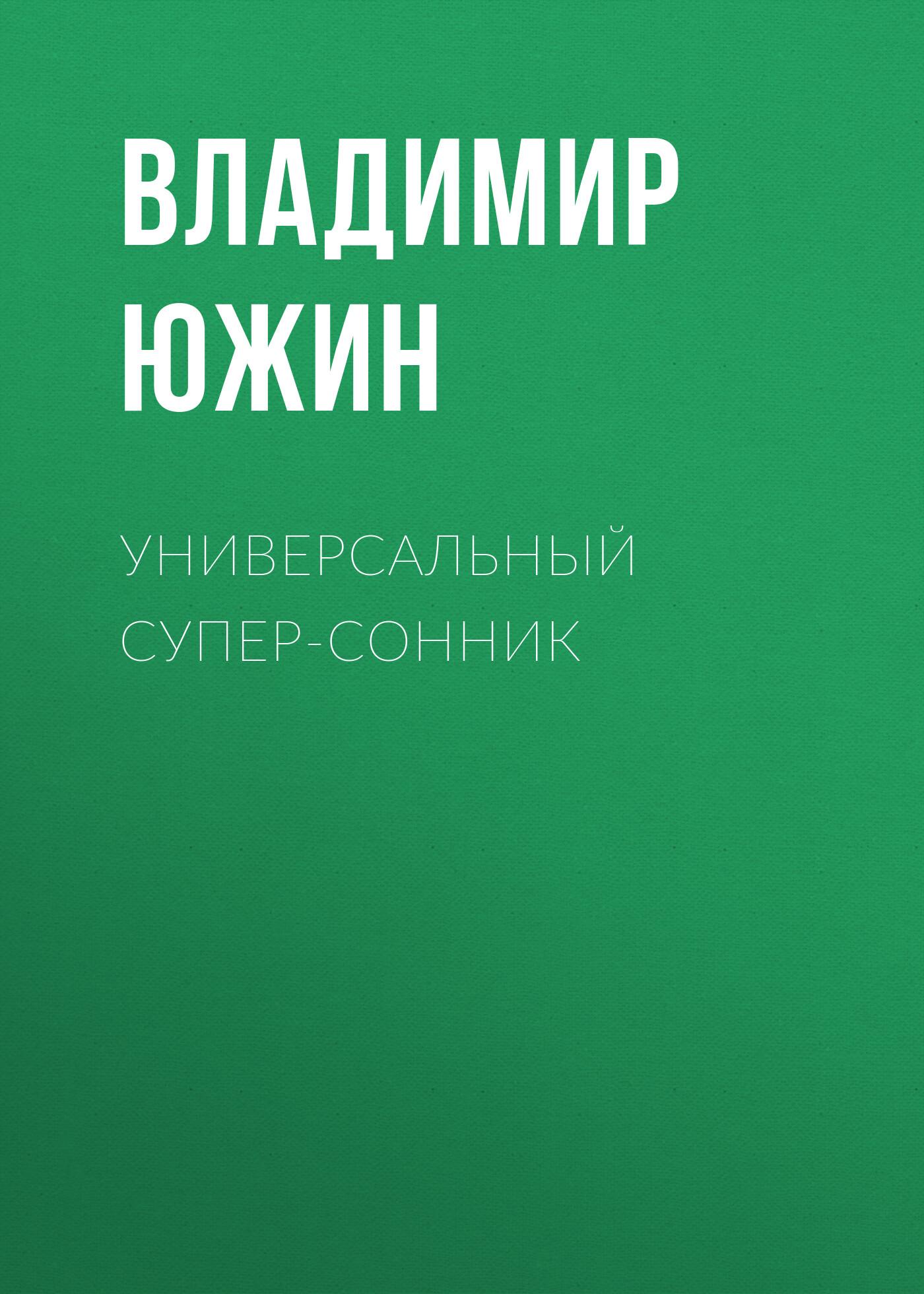 Владимир Южин Универсальный супер-сонник