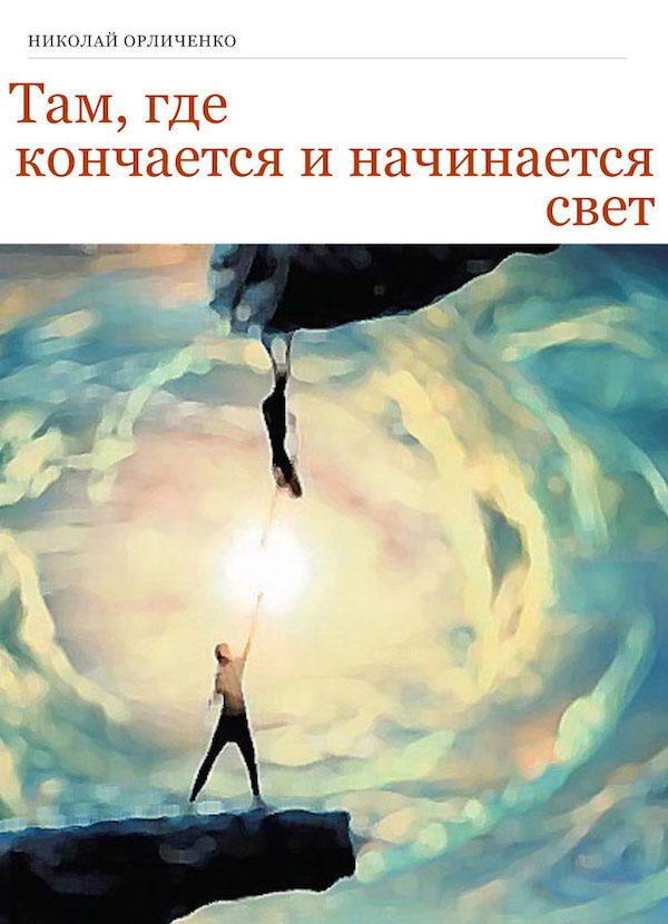Николай Орличенко Там, где кончается и начинается свет