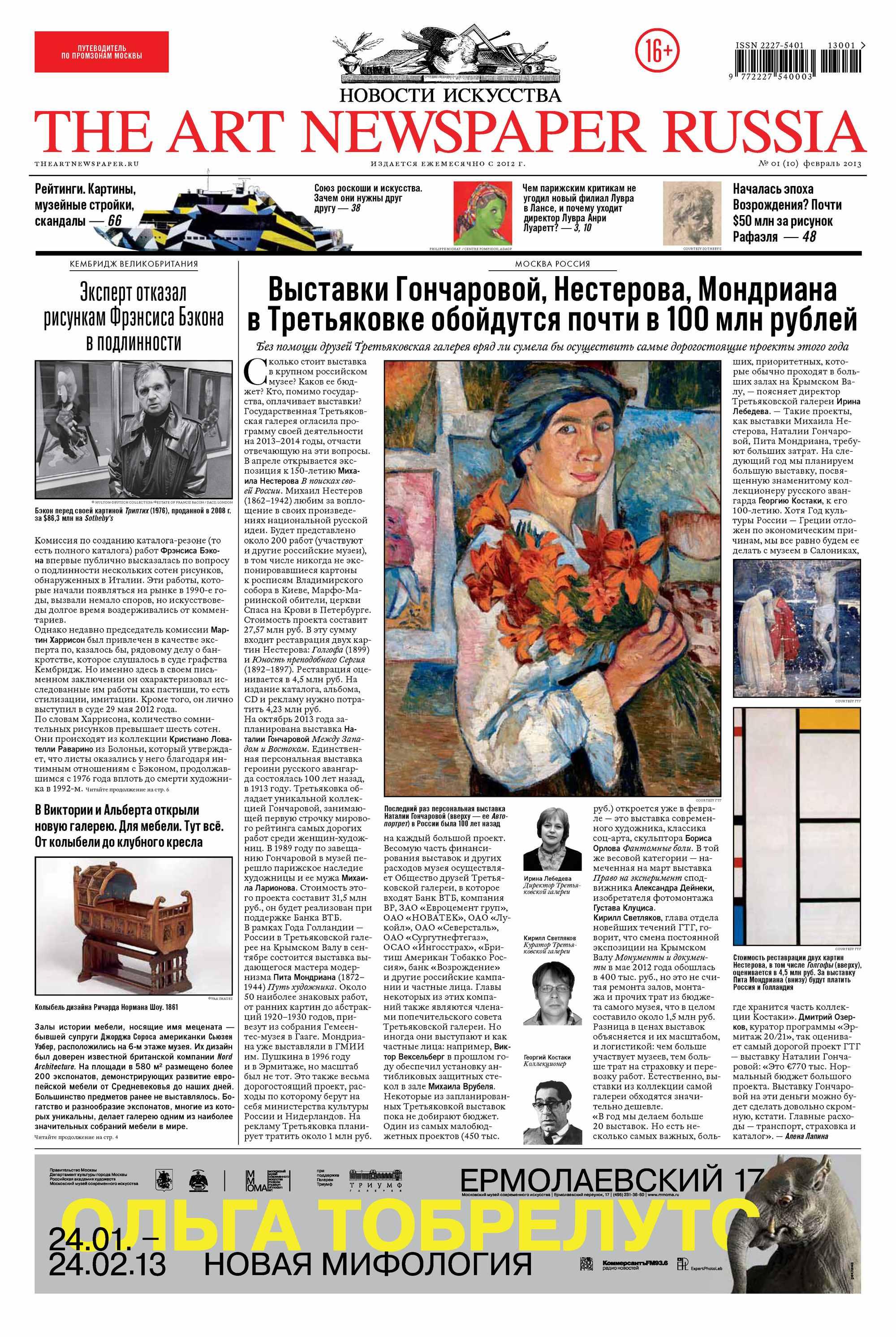 Отсутствует The Art Newspaper Russia №01 / февраль 2013 бренды