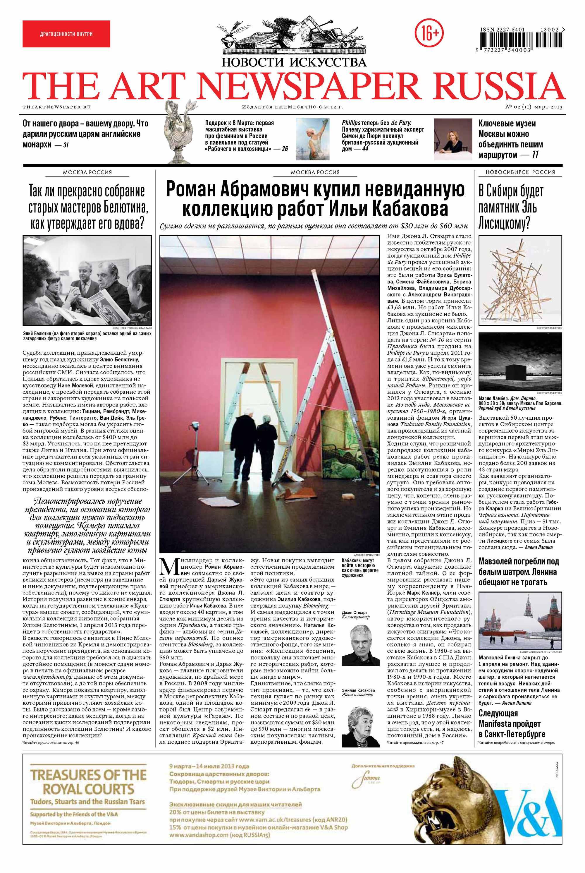 все цены на Отсутствует The Art Newspaper Russia №02 / март 2013 онлайн