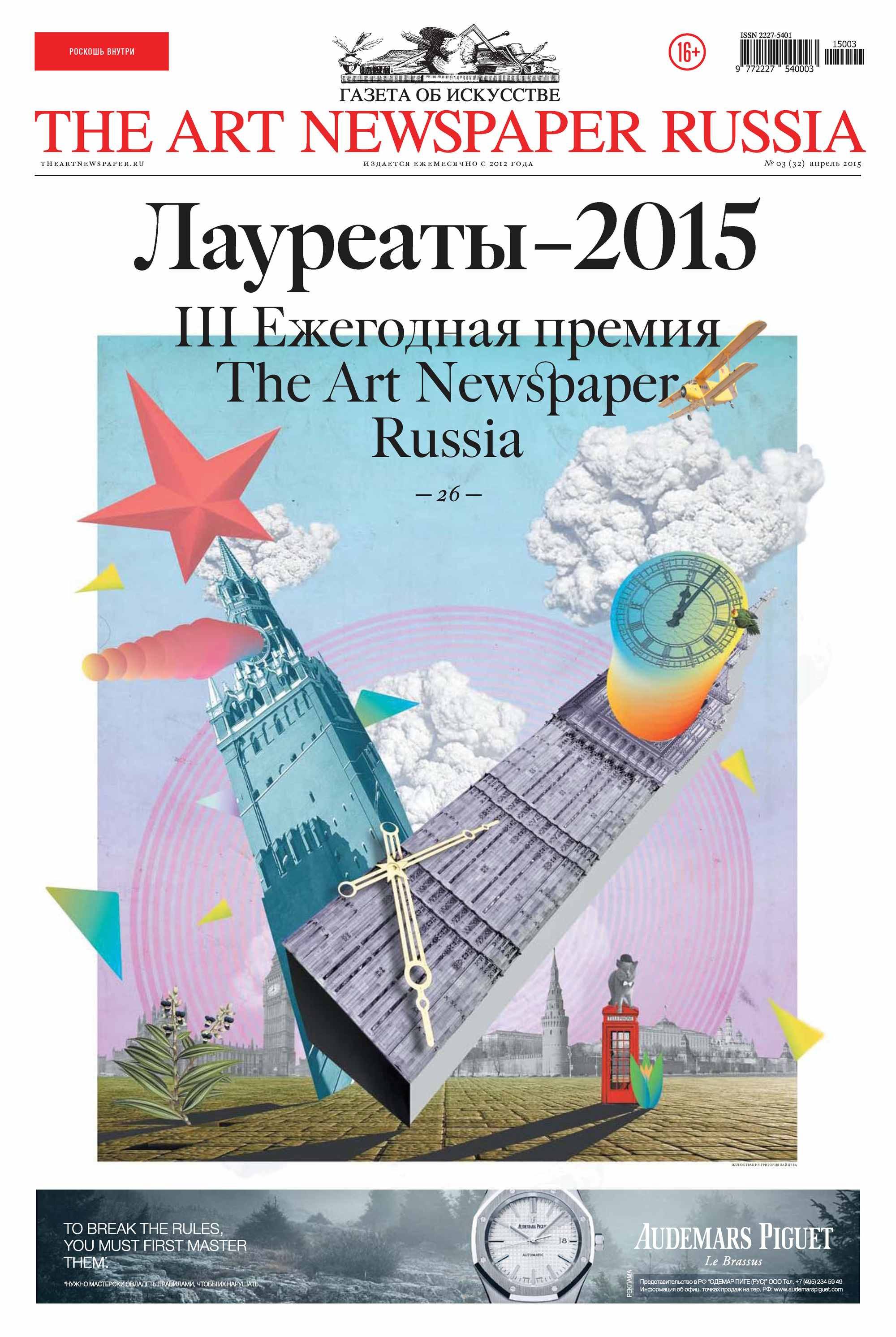 The Art Newspaper Russia №03 / апрель 2015
