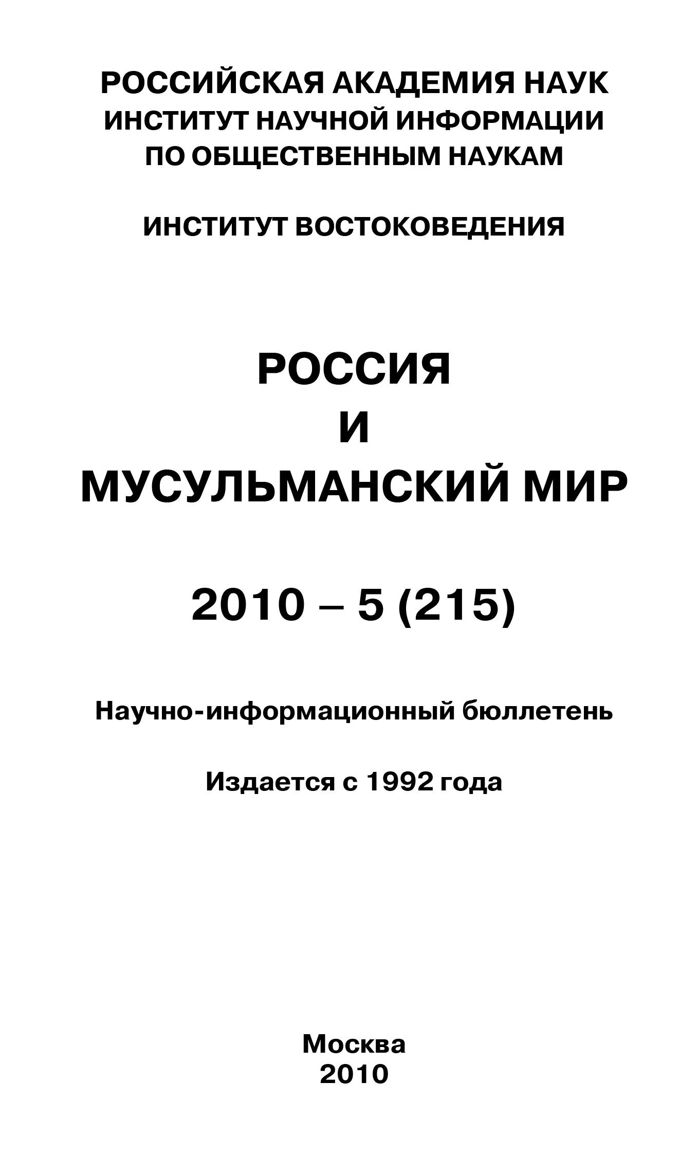Россия и мусульманский мир № 5 / 2010