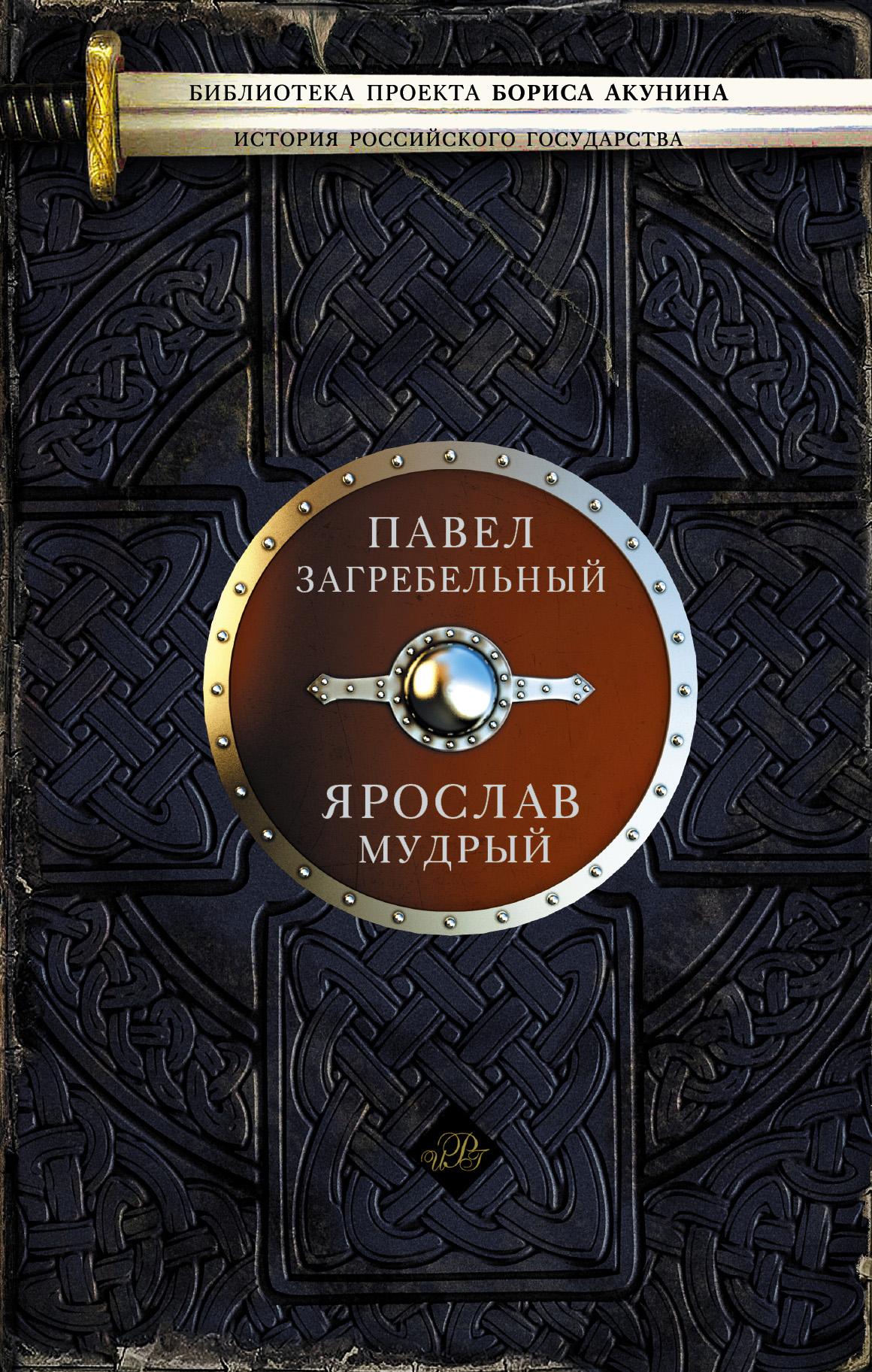 Павел Загребельный Ярослав Мудрый 282 4 г р ярослав мудрый а4 гориз