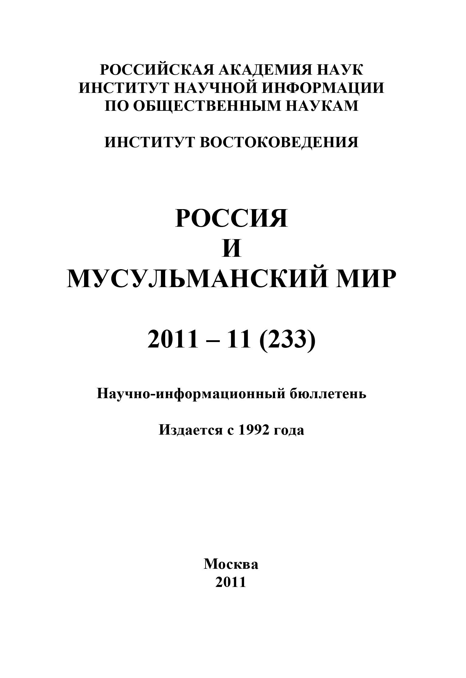 Отсутствует Россия и мусульманский мир № 11 / 2011 отсутствует россия и мусульманский мир 6 2011