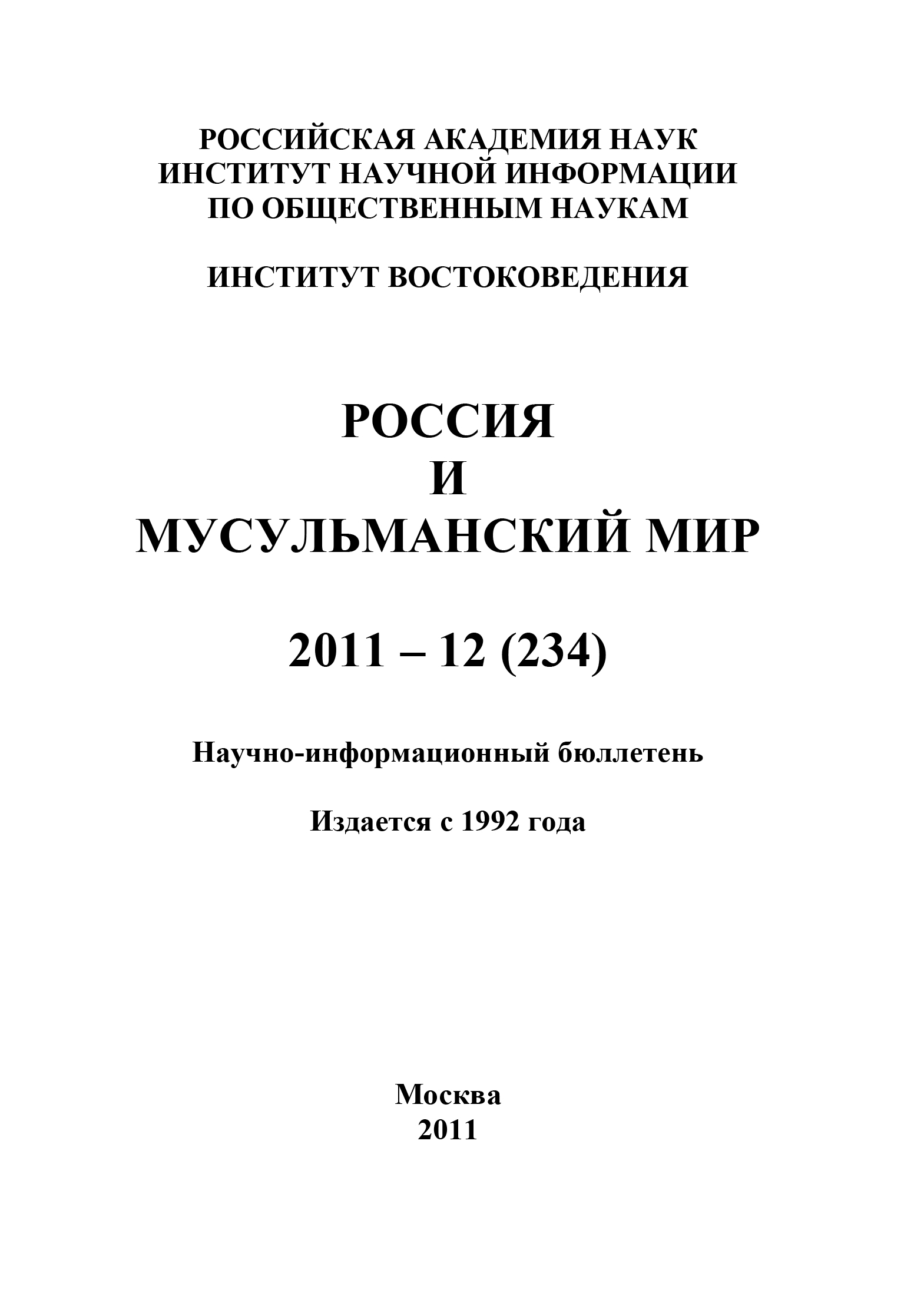 Отсутствует Россия и мусульманский мир № 12 / 2011 отсутствует россия и мусульманский мир 6 2011