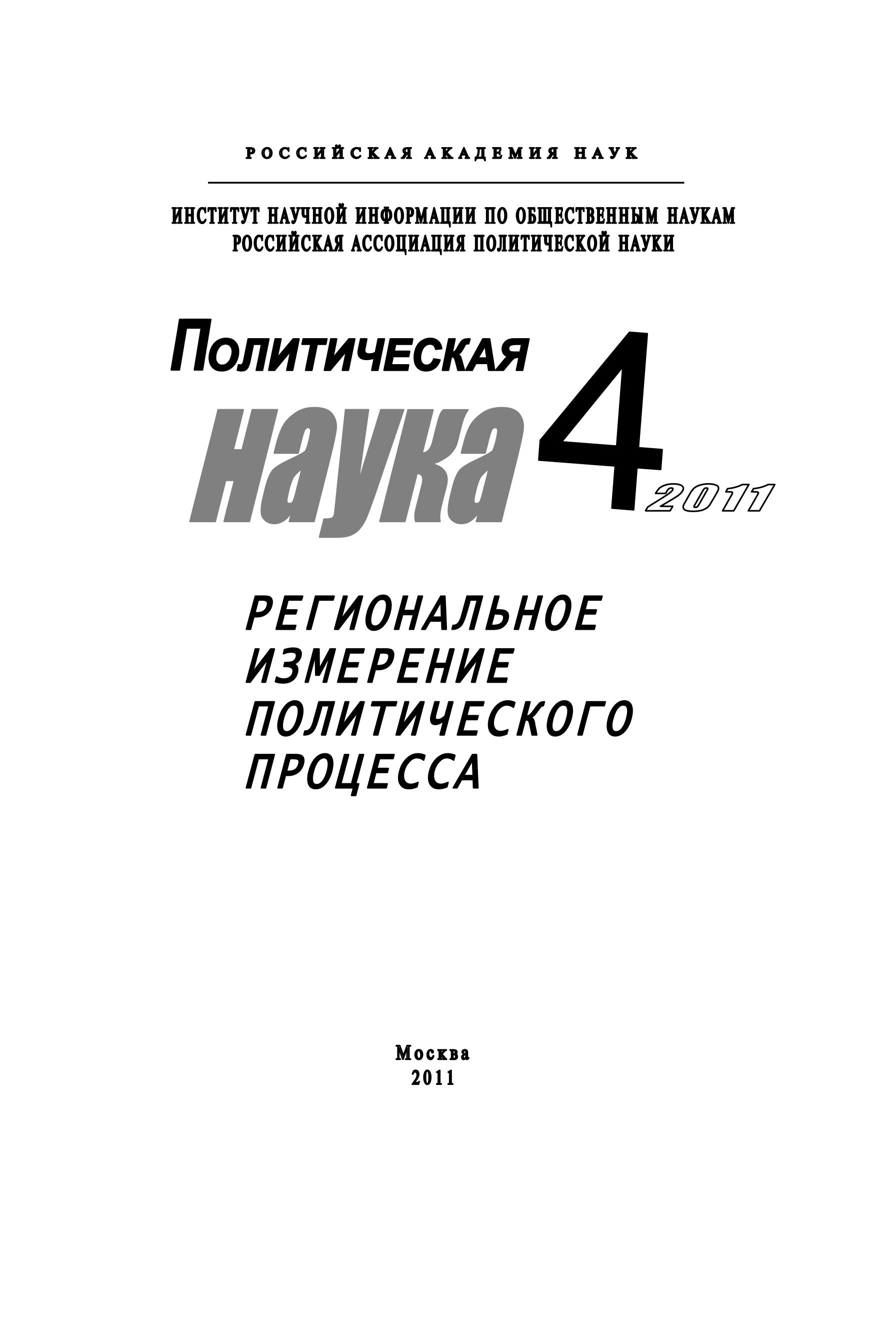 Политическая наука №4/2011 г. Региональное измерение политического процесса ( Ростислав Туровский  )