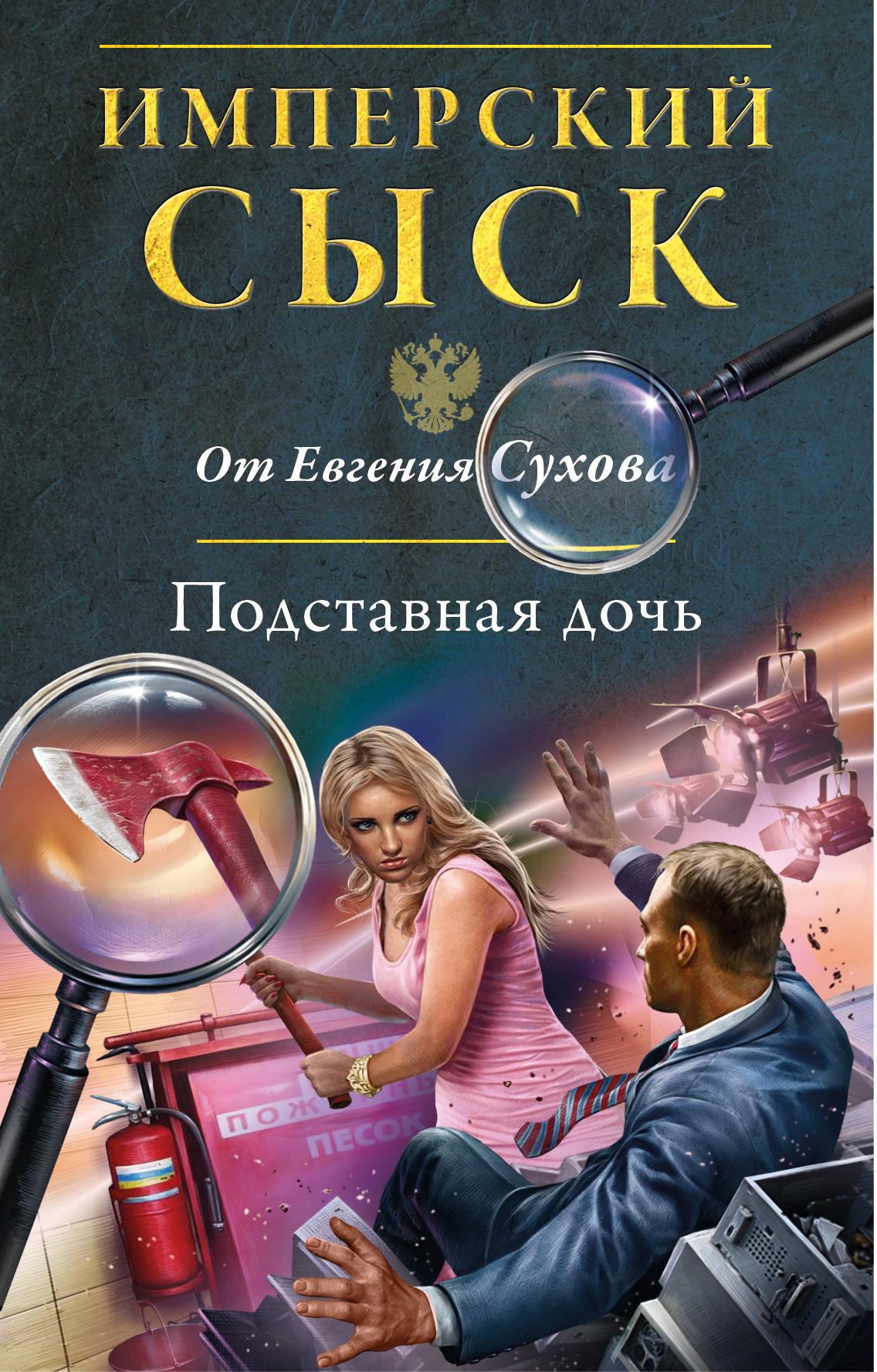 Евгений Сухов Подставная дочь евгений сухов криминальный репортер