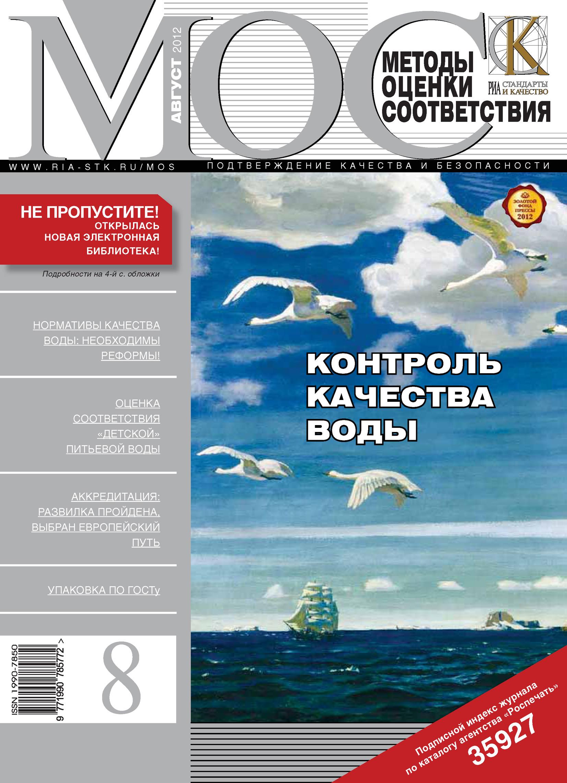 Отсутствует Методы оценки соответствия № 8 2012 отсутствует методы оценки соответствия 8 2008
