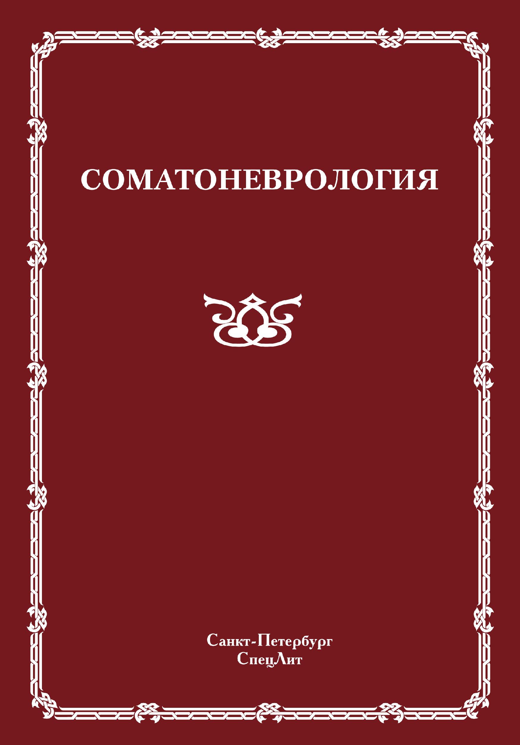 Коллектив авторов Соматоневрология ахмедов в а диагноз при заболеваниях внутренних органов