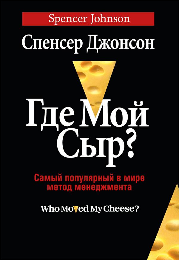 Обложка книги Где мой сыр?
