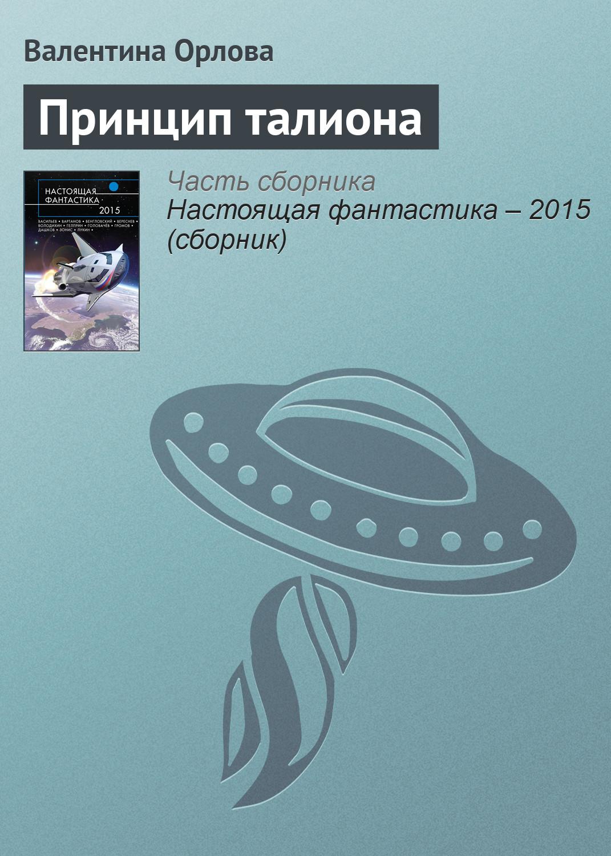 Валентина Орлова Принцип талиона юкка stam 14х65 см