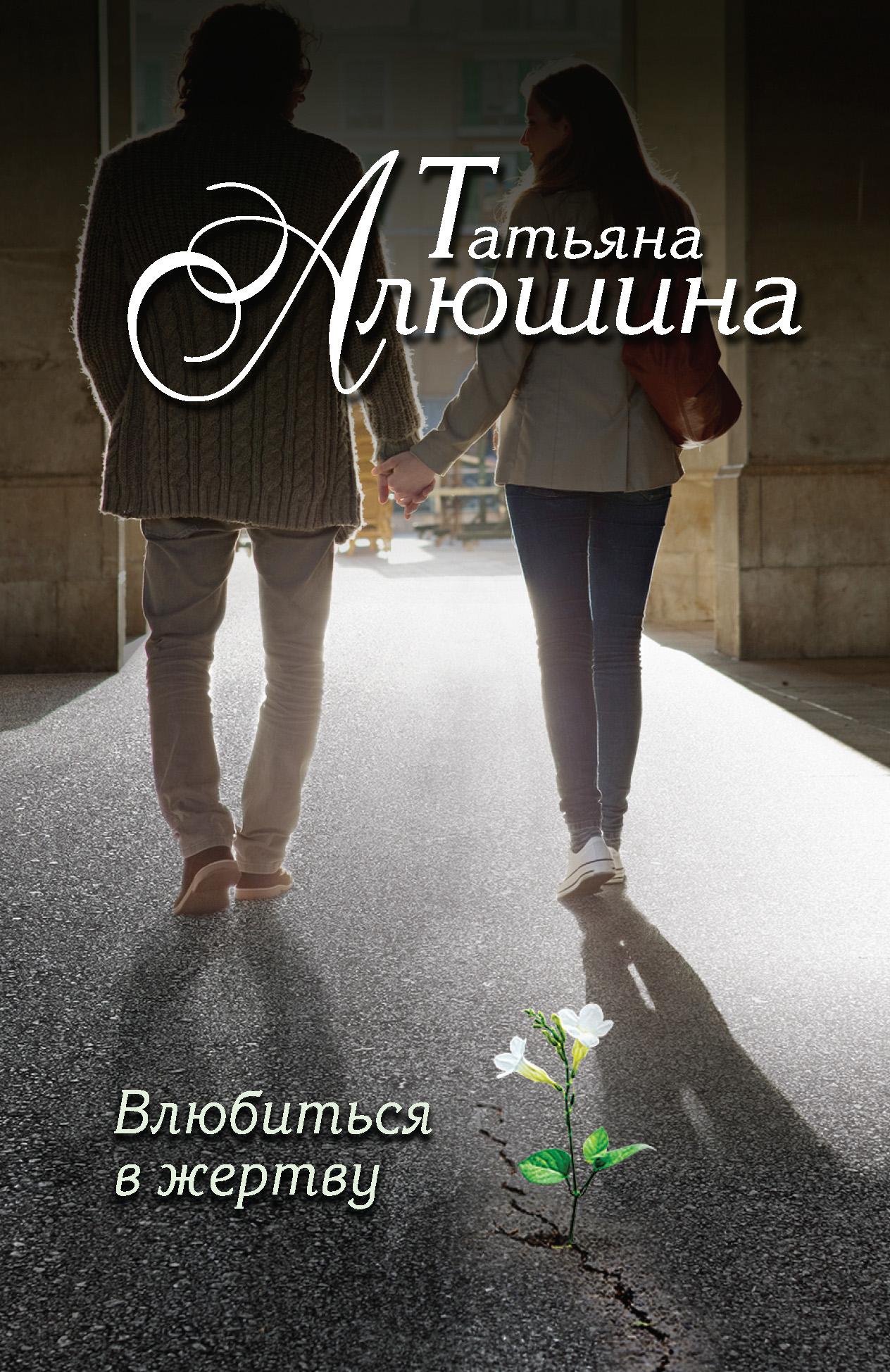 Татьяна Алюшина Влюбиться в жертву