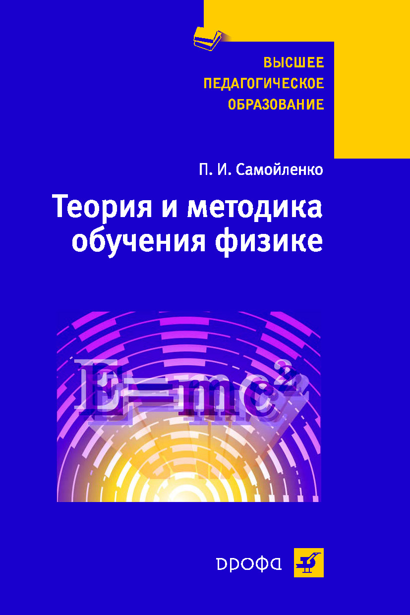 Петр Иванович Самойленко Теория и методика обучения физике очень специальная теория относительности иллюстрированное руководство